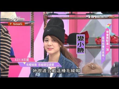 韓國製三用摟空毛帽穿戴教學 | Doovi
