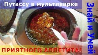 Как приготовить путассу в мультиварке. Видео-рецепт: путассу, тушеная в томате - вкусно и просто!