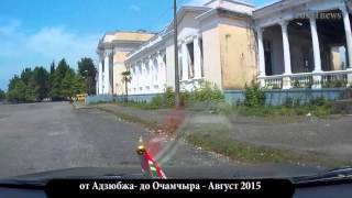 Очамчыра Абхазия С видеорегистратора 2015