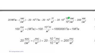 Qanday tarjima qilish, misol uchun, 1 MPa/cm2 kg ?