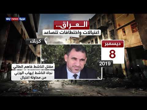 العراق..  اغتيالات واختطافات تتصاعد  - نشر قبل 2 ساعة