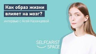 АСЯ КАЗАНЦЕВА | Как образ жизни влияет на мозг? Публичное интервью с Анной Шагинян
