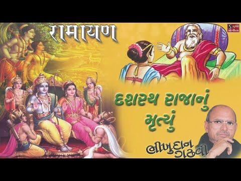 RAMAYAN - Story: Dashrath Raja Nu Mrutyu - Bhikhudan Gadhvi