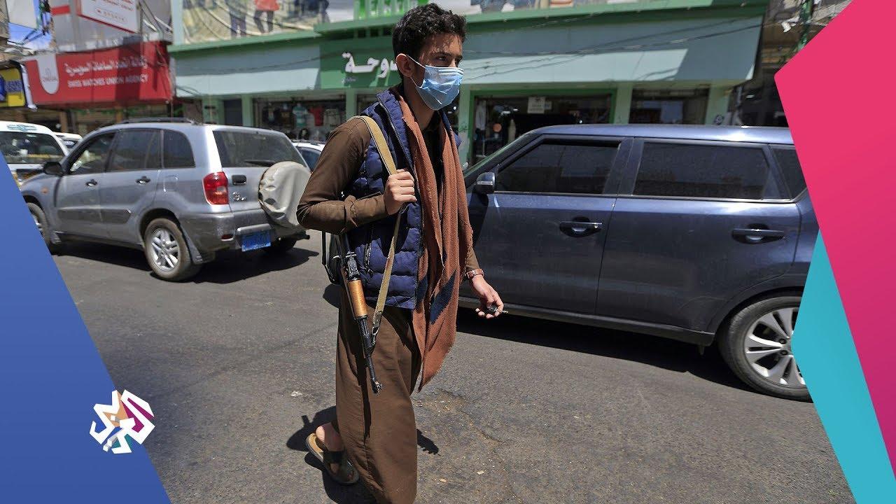 كوفيد 19 في العالم العربي .. اليمن تسجل أول حالة إصابة بالفيروس │ العربي اليوم
