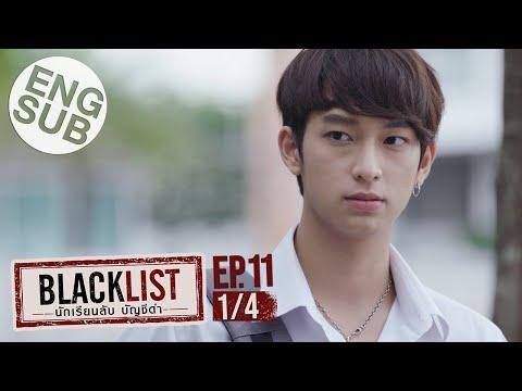 [Eng Sub] Blacklist นักเรียนลับ บัญชีดำ | EP.11 [1/4]