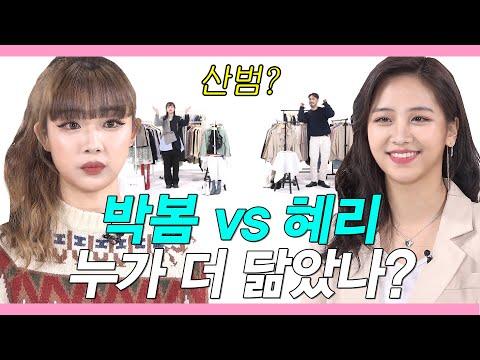 하이퀄리티 미친가격 가성비 지리는 존예 스무살 코디는?(Park bom VS Hyeri) [이옷주세요 EP.06]