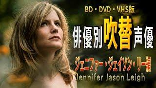俳優別 吹き替え声優 134 ジェニファー・ジェイソン・リー編 ジェニファーリー 検索動画 21