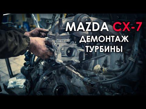 Демонтаж турбины Мазда СХ 7
