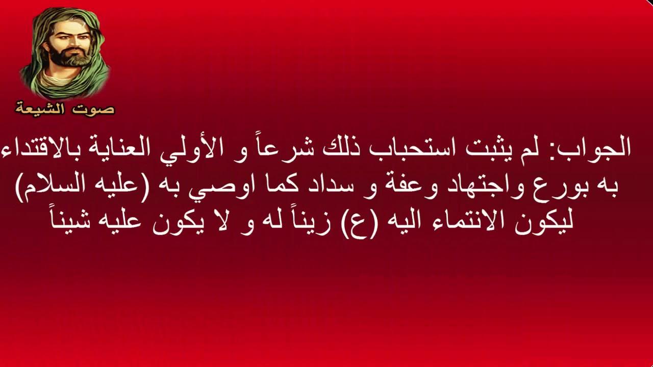 حكم التاتو الوشم عند آية الله العظمى السيد علي السيستاني Youtube