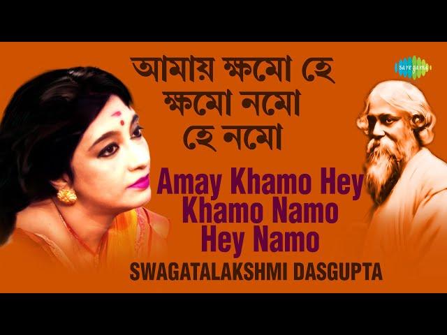 Amay Khamo Hey Khamo   আমায় ক্ষমো হে ক্ষমো    Swagatalakshmi Dasgupta   Rabindranath Tagore