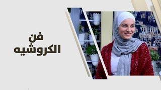 هبة خواج - فن الكروشيه