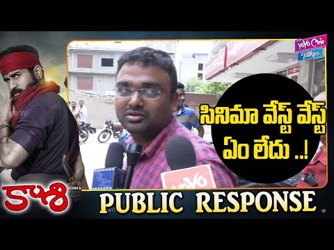 Common Man Shocking Comments On Kaasi Movie | Public Talk | Vijay Anthony | YOYO Cine Talkies