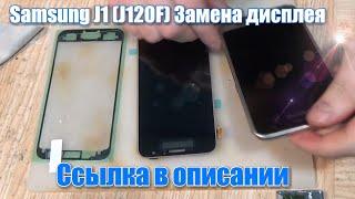 Samsung J1 (J120F) замена дисплея, и установка защитного стекла!!!