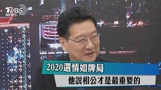 2020選情如牌局 他說相公才是最重要的