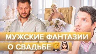 Мужские фантазии о свадьбе К чему всё приведёт