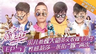 Viva La Romance《妻子的浪漫旅行》EP5: Cherrie Ying Shares Motherhood; Ying Er Cries at Night【湖南卫视官方频道】