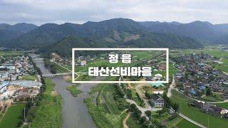 호남 선비문화의 중심지, 정읍 여행 추천 태산선비마을