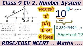 Example and Full Ex 2.3 Ch 2 Number System संख्या पध्दति Class 9 Maths Rbse  n Hindi