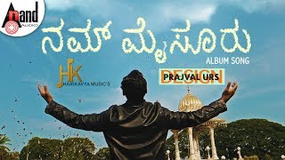 Nam Mysuru | Title Track | New Kannada Album Song 2018 | Harikavya | Prajval Urs | Naadu Nudi