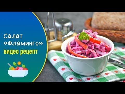 Салат «Фламинго» — видео рецепт