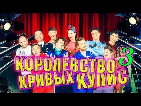 Королевство кривых кулис | 3 часть |  Уральские пельмени - Видео онлайн