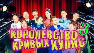 Королевство кривых кулис | 3 часть |  Уральские пельмени