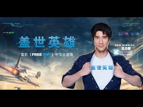 王力宏 Wang Leehom《蓋世英雄》 電影《FREE GUY》中文主題曲 Official MV