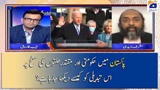 Pakistan Main Hukumati Aur Muqtadar Halqon Ki Satah Par Is Tabdeeli Ko Kaise Dekha Jaraha Hai?