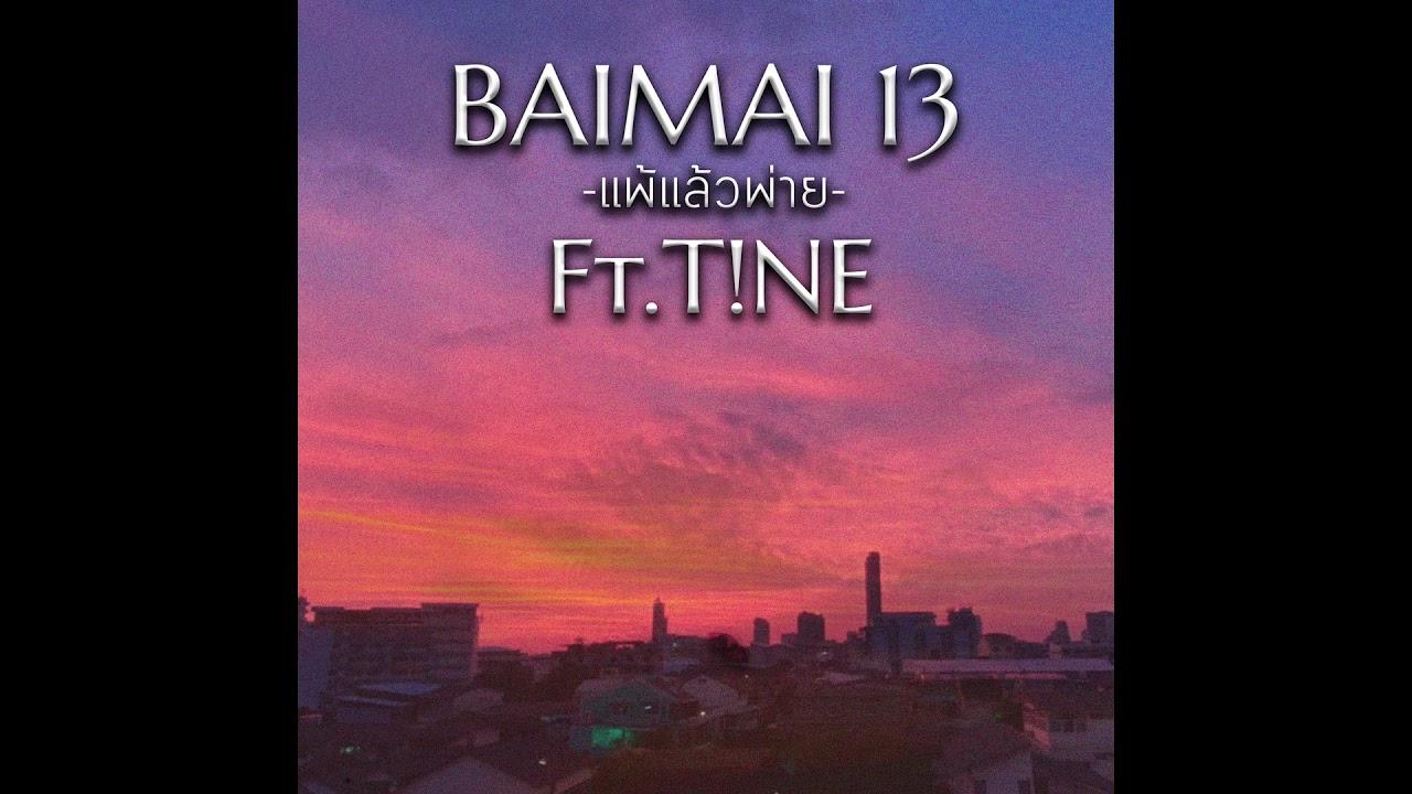 BAIMAI 13 Ft.T!NE - แพ้แล้วพ่าย (Official Audio)