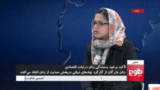 MEHWAR: Women's Role in Afghanistan's Economy Discussed