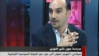 When Lebanese Politicians Tweet - Future TV Interview Think Media Labs