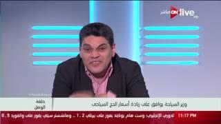 فيديو| بعد وصول تكلفة الحج 46 ألف جنيه.. عبد الفتاح: «فريضة مش سبوبة»