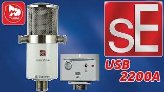 SE ELECTRONICS USB 2200A (студийный конденсаторный микрофон с XLR и USB выходом)