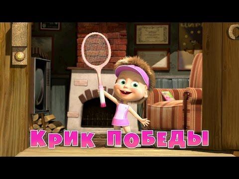 Маша и Мечока - Всички епизоди поред