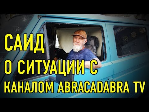 САИД РАЗЪЯСНИЛ О КОНФЛИКТЕ С КАНАЛОМ ABRACADABRA TV