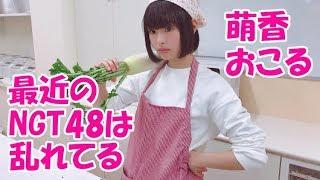 NGT48風紀委員の高倉萌香が「最近NGTは乱れてる」