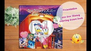 Скачать Love Love Disney Coloring Lesson Book Présentation Et Papotage
