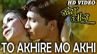 Download TO AKHIRE MO AKHI | Romantic Film Song I TO PAEEN I Sambit, Pinky MP3 song and Music Video