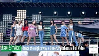 트와이스 (TWICE) Full Ver. (dance the night away + CheerUP)[4K 60P RAW Rehearsal 직캠]@180717