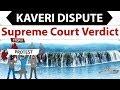 Cauvery verdict by Supreme Court for river dispute b/w Karnataka & Tamilnadu - Current Affairs 2018