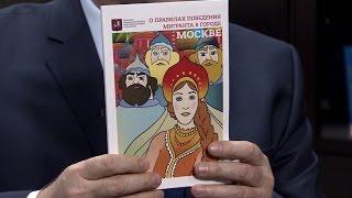 В Москве вышел глянцевый комикс о правилах жизни для мигрантов