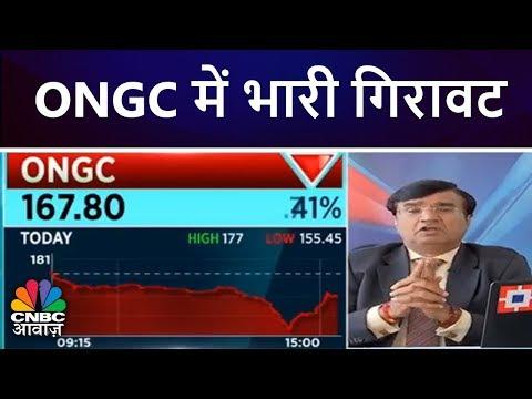ONGC में भारी गिरावट | Windfall Tax लागु करने का विचार | CNBC awaaz