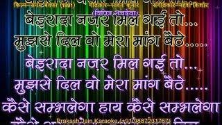 Beirada Nazar Mil Gayi To Demo Karaoke Stanza-3, Scale-D# HIndi Lyrics By Prakash Jain