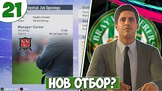 НОВ ОТБОР? #21 - FIFA 19 Career Mode