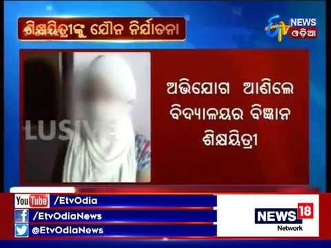Kanak tv sarathi baba sexual harassment