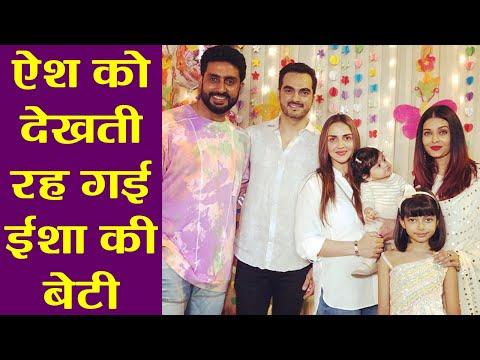 Esha Deol की बेटी Radhya Aishwarya Rai Bachchan को देखती रह गई | Boldsky