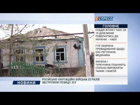Російсько-окупаційні війська 25 разів обстріляли позиц...