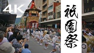 2017年京都祇園祭後祭   花傘巡行・山鉾巡行・還幸祭  7月24日 4K Video thumbnail