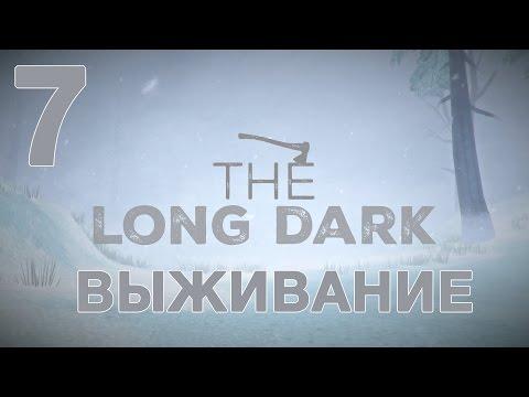 The Long Dark Выживание на русском [FullHD|PC] - Часть 7 (Дом, милый дом)