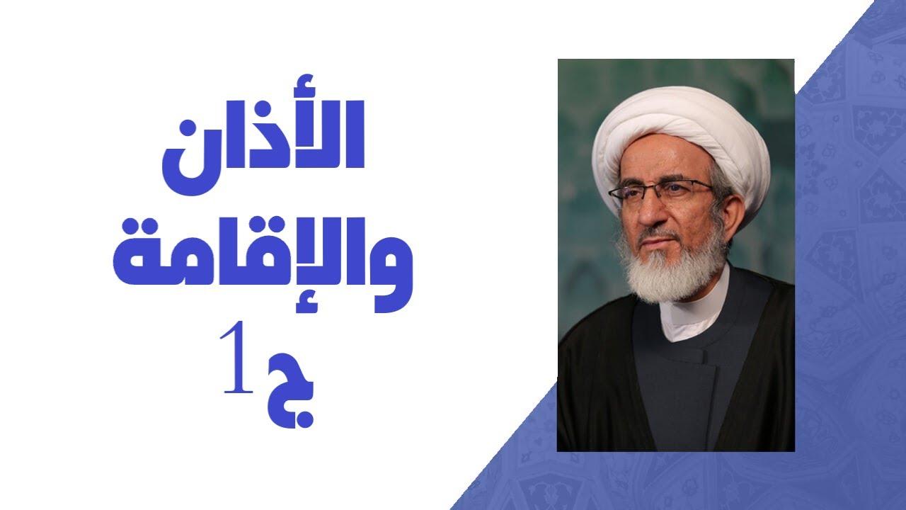 الأذان والإقامة ج1 - الشيخ حبيب الكاظمي